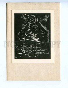284966 USSR Evgeny Golyakhovsky Pushkin Museum ex-libris bookplate 1969 year