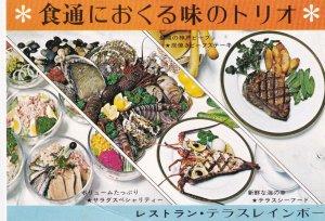 Three Tastes For Three Meals,1950-60s
