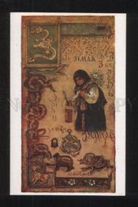 076704 Russian ALPHABET Snake Sorcerer by Eliz BEM vintage PC