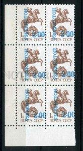 266823 USSR Uzbekistan local overprint block of stamps