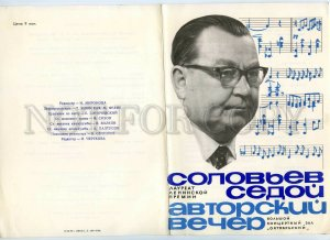 434827 1969 program composer Solovyov-Gray concert hall Oktyabrsky Shpilberg