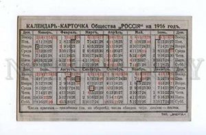 170606 CALENDAR w/ ADVERTISING insurance RUSSIA vintage 1916