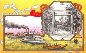 Japan Harbor View Ships Atsutachikko Postcard