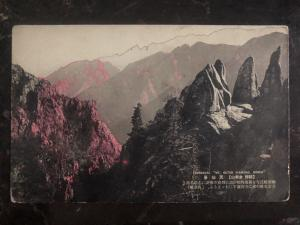 Mint Tendandai Korea  RPPC Postcard Mt Outer Diamond