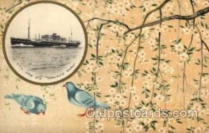 Ship Postcards  NYK Line MS Terukuni Maru