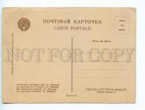 249890 POLAR RUSSIA CIVIL WAR Siberian Guerrillas Nikonov OLD