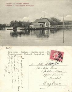 ukraine russia, KHERSON ХЕРСОН, Dnieper Floods (1910s) Ottoman Stamp