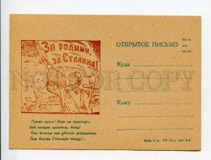 414374 WWII USSR For motherland for Stalin Vintage postcard