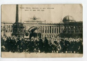 3137510 Russia PETROGRAD day of announcement of war 1914 year