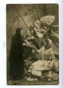 174171 MOURNING Old Woman FORTUNE TELLER & Belle old PHOTO PC