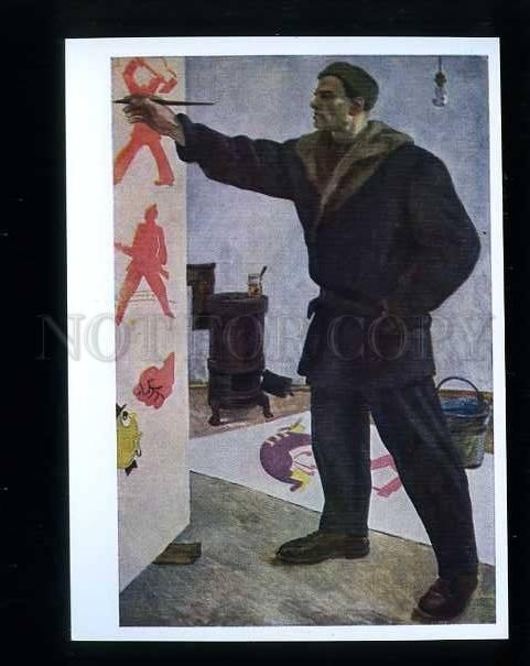 180664 Mayakovsky workshop GROWTH by Deyneka old postcard