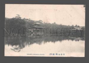 082395 JAPAN Kinkaku Kokuhou Kyoto Vintage PC
