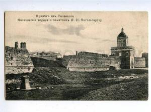 162123 Russia GREETING from SMOLENSK Malakhovsky gate Vintage