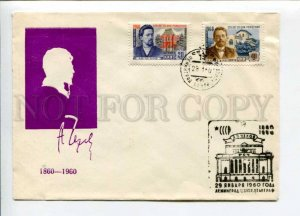 297831 USSR 1960 year writer Anton Chekhov silhouette COVER