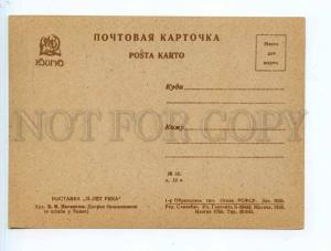 250400 Russia CIVIL WAR Ioganson questioning Bolsheviks 1934 y