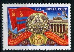 508269 USSR 1984 year Anniversary of Turkmenistan Republic
