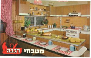 Regba Kitchen, Israel Advertising, unused Postcard