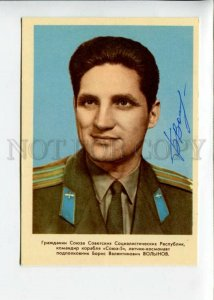 3144043 Boris VOLYNOV Soviet cosmonaut SPACE AUTOGRAPH