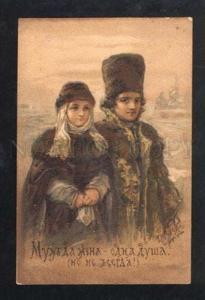 027207 Family of Young Boyar. Sign Eliz BEM. Vintage PC