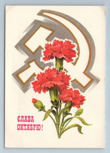 1979 HAMMER N SICKLE Glory October Soviet Propaganda USSR Postcard