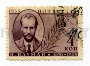 502459 USSR 1935 year government figures memory Bauman perf 14