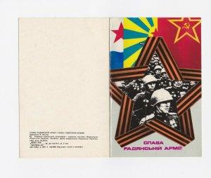 1982 Unused Soviet-Era Ukraine Notecard - USSR Russia