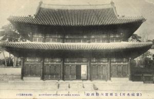 korea coree, SEOUL KEIJO, Government Office (1910s) Postcard