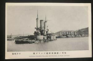 Mint Japan Real Picture Postcard Russian Cruiser Pallada Destroyer Port Arthur