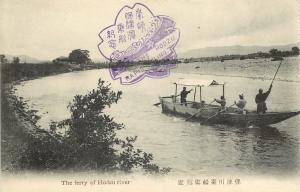 c1910 Lithograph Postcard; The Ferry of Hozu River Kyoto Prefecture Japan