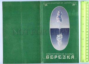 255736 USSR Choreographic ensemble Beryozka theatre Program