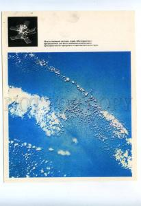 143648 1978 Indian Ocean from SPACE by Salyut 5 in 1976 POSTER