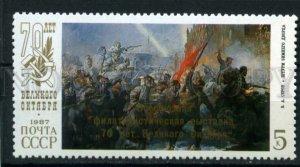 508433 USSR 1987 year Anniversary October Revolution overprint