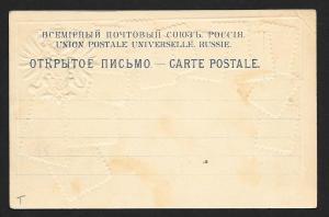RUSSIA Stamps on Postcard Embossed Shield Unused c1905