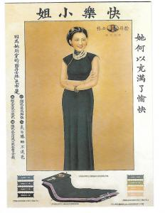 Chinese Art Card Replica 1930s Ying Danshilling Cloth Advertising Calendar 1930s
