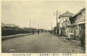 japan, TOYOKAWA, Ushikubo, Rokujiurentaimaye Street (1910s) Postcard