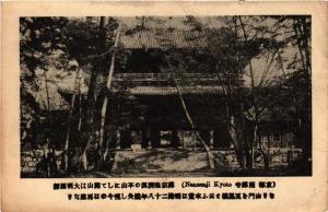 CPA Nansenji Kyoto JAPAN (725488)