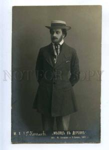 216235 KACHALOV Russian DRAMA Actor Month in Country PHOTO old