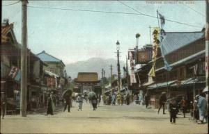 Kobe Japan Street Scene c1910 Postcard