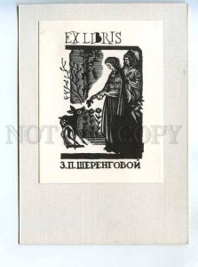 284961 USSR Vadim Frolov Z.P.Sherengova ex-libris bookplate 1969 year