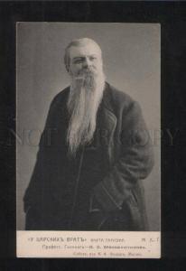 071613 MASSALITINOV Great Russian DRAMA Theatre ACTOR Vintage