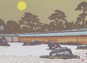 Kyoto Japan Handicraft Centre Center Sakyo-Ku Vintage Craft Japanese Postcard