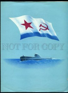 231175 USSR 1967 year folding Greetings DIPLOMA Submarine
