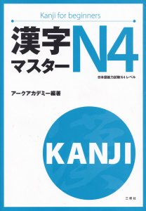 Kanji Master N4 Learn Japanese 9784384056341 Book