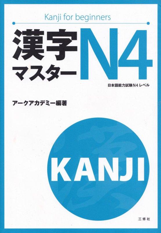 Kanji Master N4 Learn Japanese 9784384056341 Book