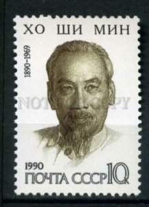 508571 USSR 1990 year Politician of Vietnam Ho Chi Minh stamp