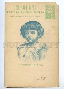 206648 BULGARIA KING TZAR Boris 1896 year 5 st postal postcard