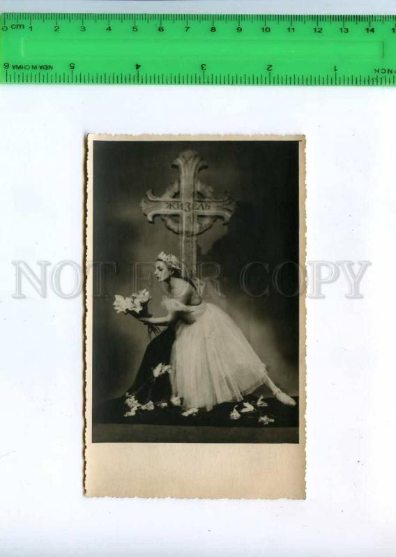 198470 DUDINSKAYA Russian BALLET Dancer GISELLE Vintage PHOTO