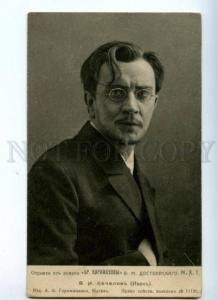 157536 KACHALOV Russian DRAMA Actor DOSTOYEVSKY Vintage PHOTO