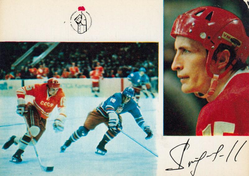 MOSCOW, Russia: 1974; Ice Hockey Player #15