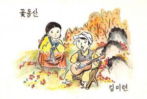 Ich hor dem Musikanten zu sagt Lee Sun Mi, Musicians, Painting Postcard